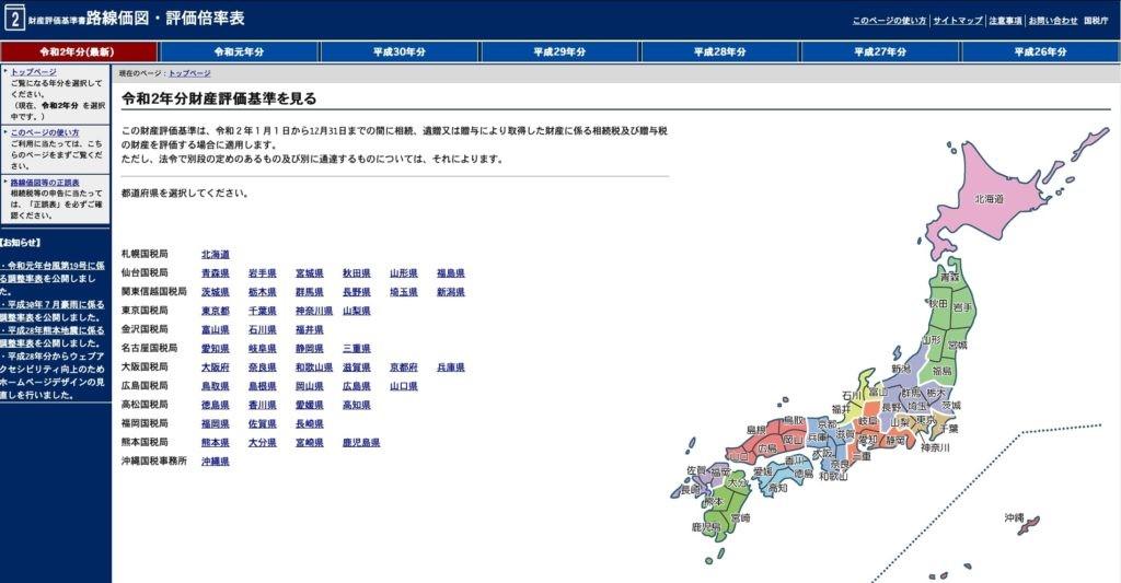 国税庁|路線価図・評価倍率表